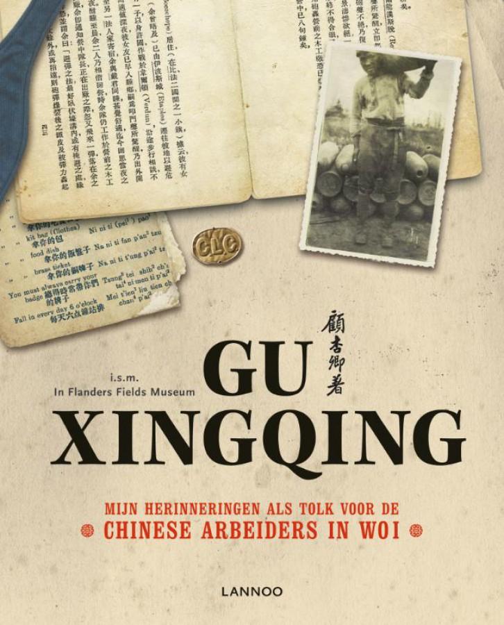 Gu Xingqing