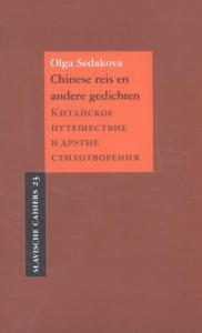 Chinese reis en andere gedichten