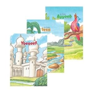 De Profeet Yoesoef (vrede zij met hem) De Profeet Ayyoeb (vrede zij met hem) De Profeet CIesa (vrede zij met hem)