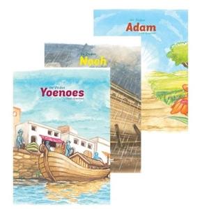 De Profeet Yoenoes (vrede zij met hem) De Profeet Noeh (vrede zij met hem) De Profeet Adam (vrede zij met hem)