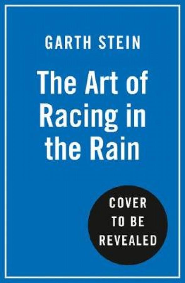 Art of racing in the rain (fti)