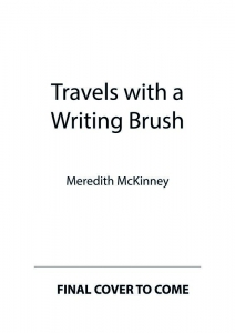Travels with a writing brush