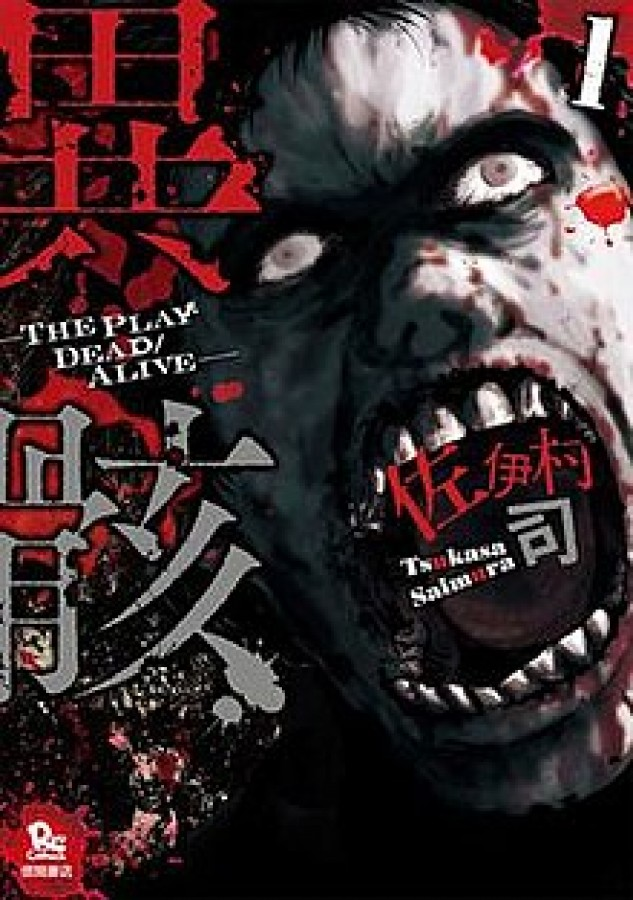220px-Hour_of_the_Zombie_v1_cover